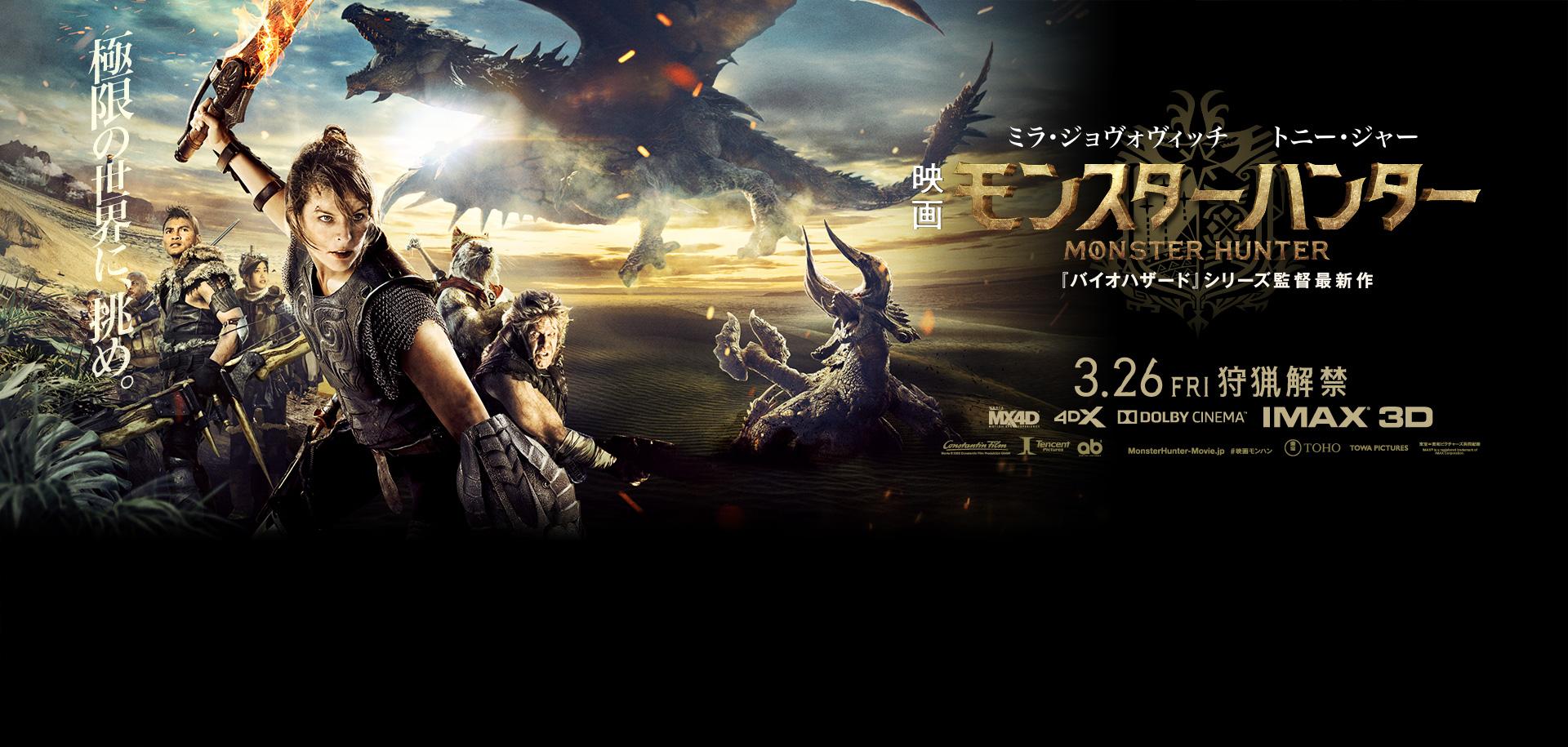 『映画 モンスターハンター』3.26狩猟解禁
