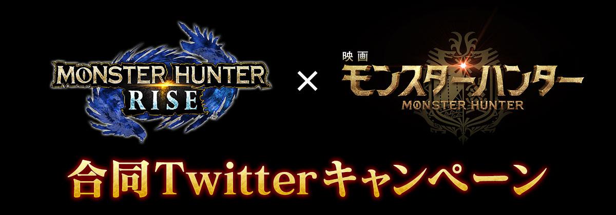 『モンスターハンターライズ』と『映画 モンスターハンター』との合同Twitterキャンペーン開催!