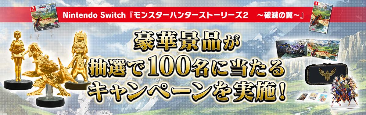 Nintendo Switch『モンスターハンターストーリーズ2 ~破滅の翼~ 』セブン-イレブン&セブンネットショッピング購入キャンペーン
