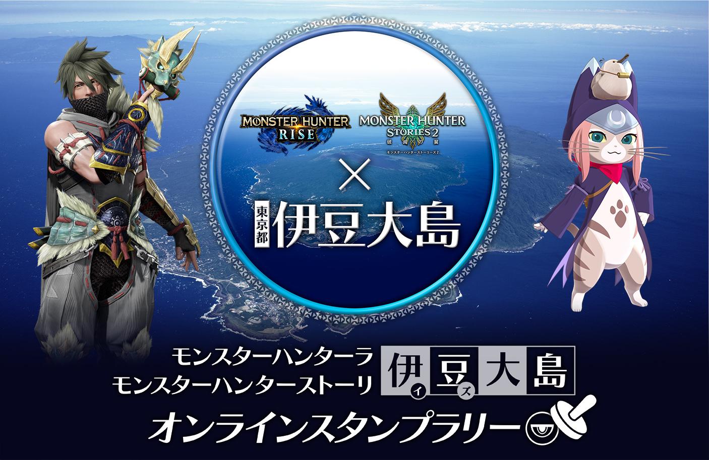 「モンスターハンターライズ」と「モンスターハンターストーリーズ2  ~破滅の翼~」が伊豆大島とコラボ決定!