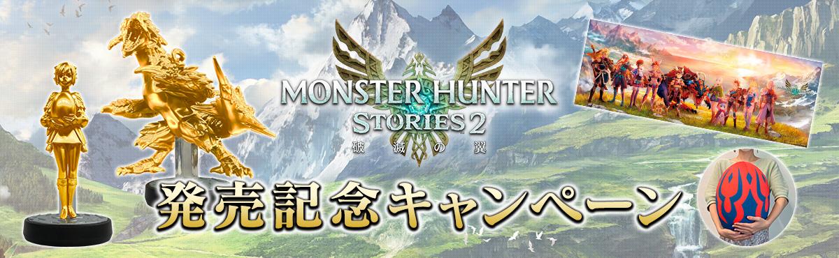 『モンスターハンターストーリーズ2 ~破滅の翼~』発売記念キャンペーン開催!【7月23日(木)13:00まで】