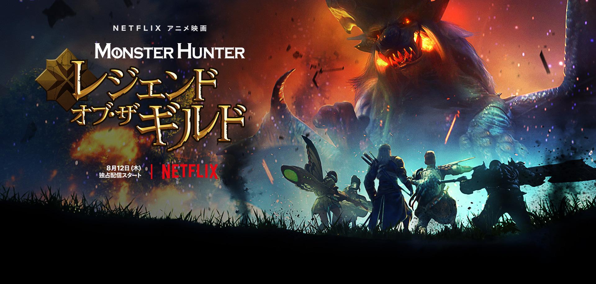 NETFLIXアニメ映画『モンスターハンター:レジェンド・オブ・ザ・ギルド』