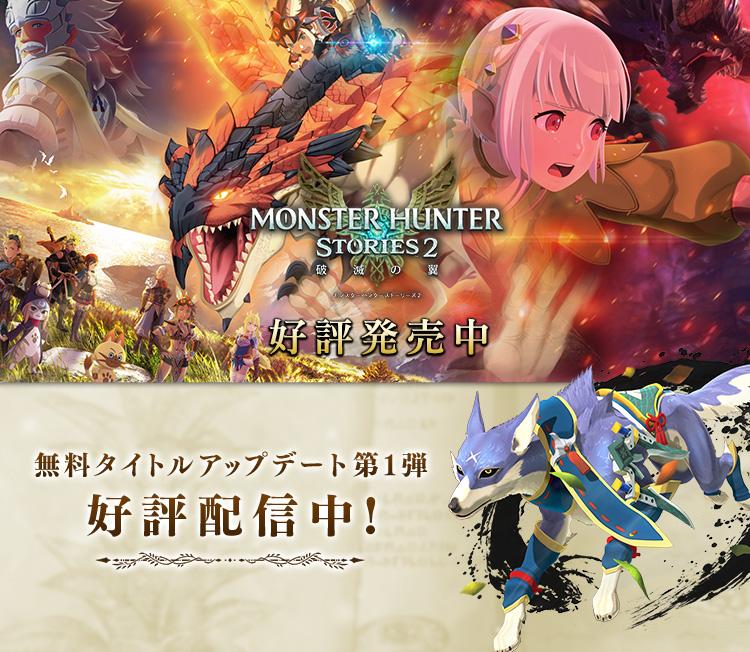 モンスターハンターストーリーズ2 ~破滅の翼~
