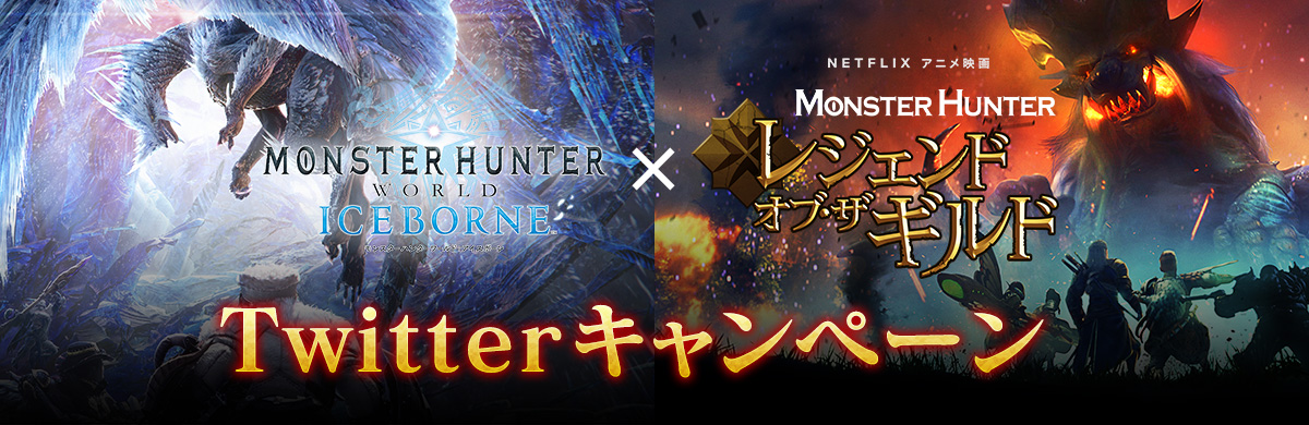 『モンスターハンターワールド:アイスボーン』× 『モンスターハンター:レジェンド・オブ・ザ・ギルド』Twitterキャンペーン