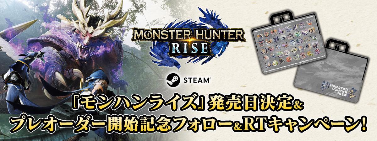Steam『モンスターハンターライズ』 プレオーダー記念キャンペーン