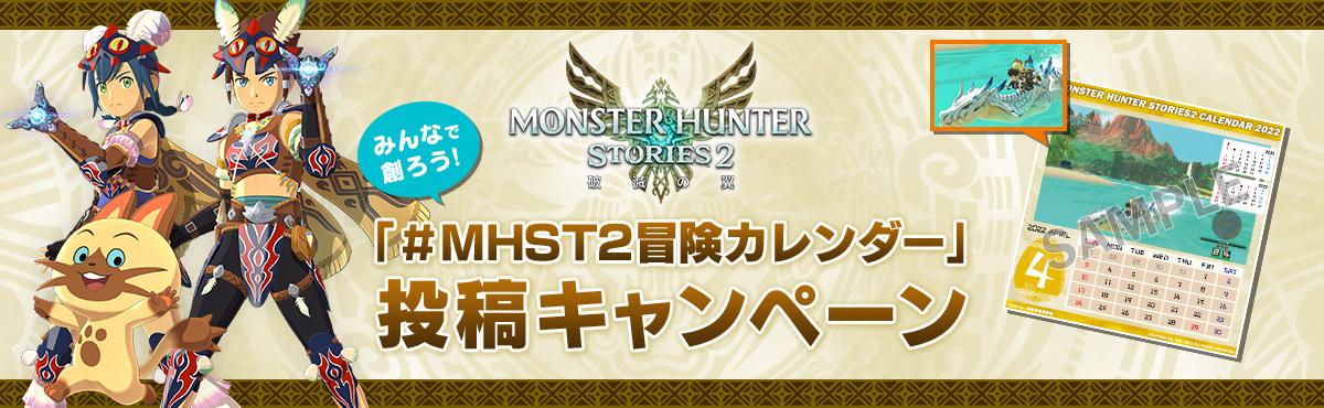 『モンスターハンターストーリーズ2 ~破滅の翼~』みんなで創ろう!「#MHST2冒険カレンダー」投稿キャンペーン