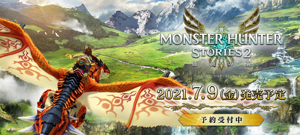 『モンスターハンターストーリーズ2 ~破滅の翼~』