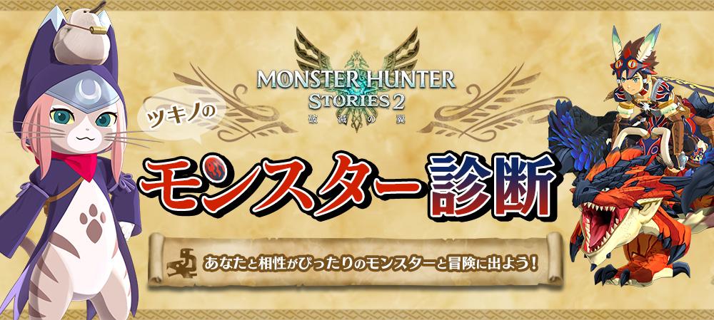 『モンスターハンターストーリーズ2 ~破滅の翼~』モンスター診断公開中!