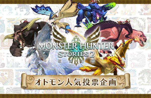 『モンスターハンターストーリーズ2 ~破滅の翼~』 オトモン人気投票企画開催中!